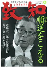 月刊誌『致知』2012年4月号の表紙