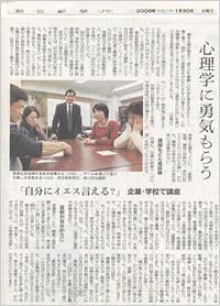 朝日新聞夕刊の紙面