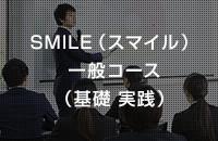 SMILE(スマイル)一般コース(基礎 実践)