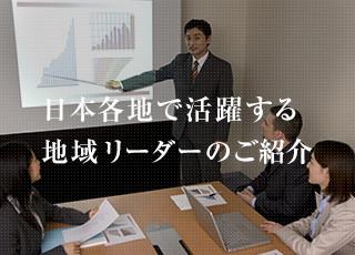日本各地で活躍する地域リーダーのご紹介