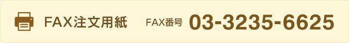 FAX注文用紙。FAX番号 03-3235-6625