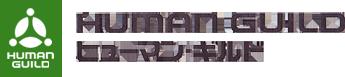 メルマガ登録 アドラー心理学を中心とした企業向け研修、行政機関向け研修、教育機関向け研修と個人向け講座 有限会社ヒューマン・ギルド。