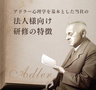 アドラー心理学を基本とした当社の、法人様向け。研修の特徴