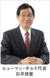 ヒューマン・ギルド代表、岩井 俊憲