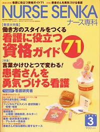 『ナース 専科』3月号の表紙