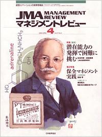 『JMA マネジメントレビュー』4月号の表紙